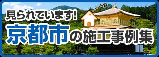 見られています!京都市の施工事例集