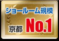 ショールーム規模京都府 No.1