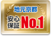 地元京都府安心保証 No.1