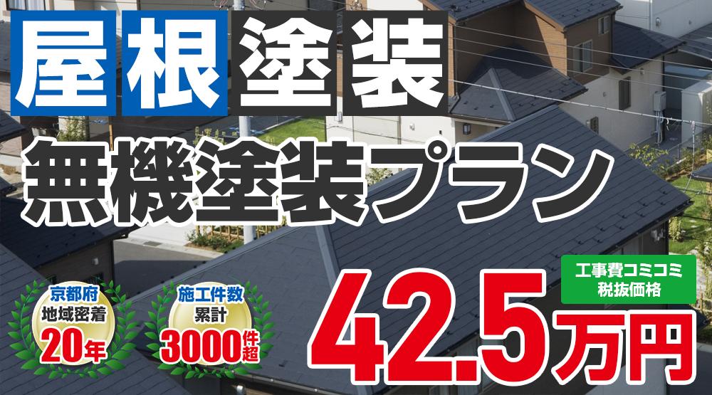遮熱無機プラン塗装 42.5万円(税込46.75万円)