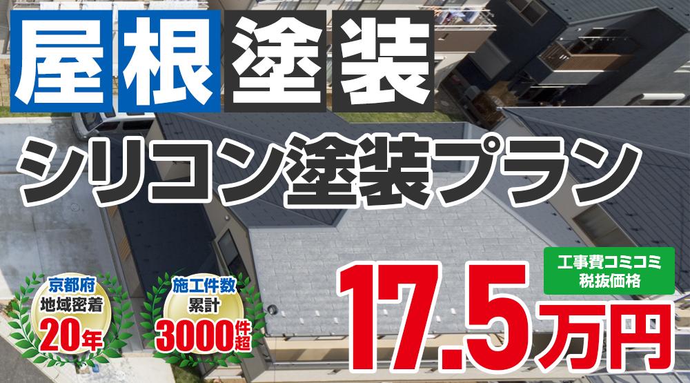 シリコンプラン塗装 17.5万円(税込19.25万円)