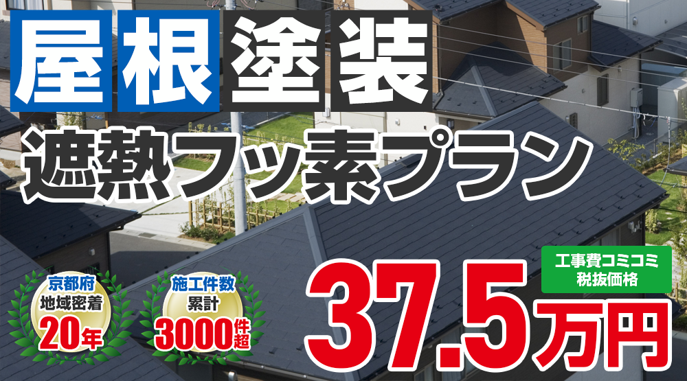 遮熱フッ素無機ハイブリッドプラン塗装 37.5万円(税込41.25万円)