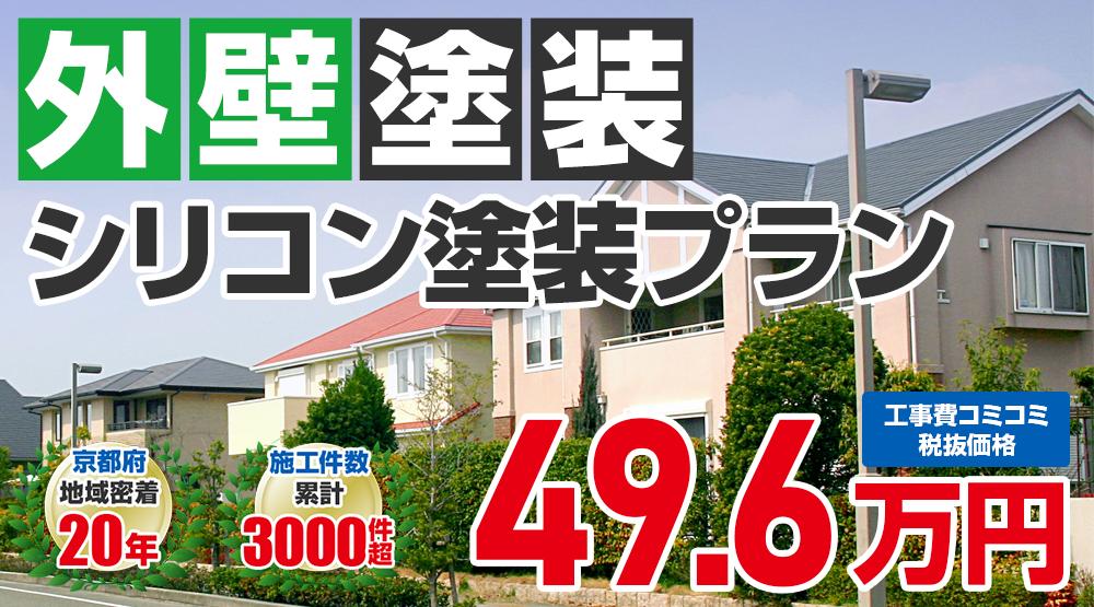 シリコンプラン塗装 496000万円
