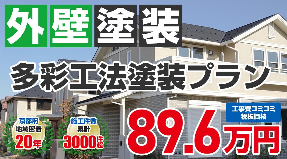 無機プラン塗装 89.6万円(税込98.56万円)
