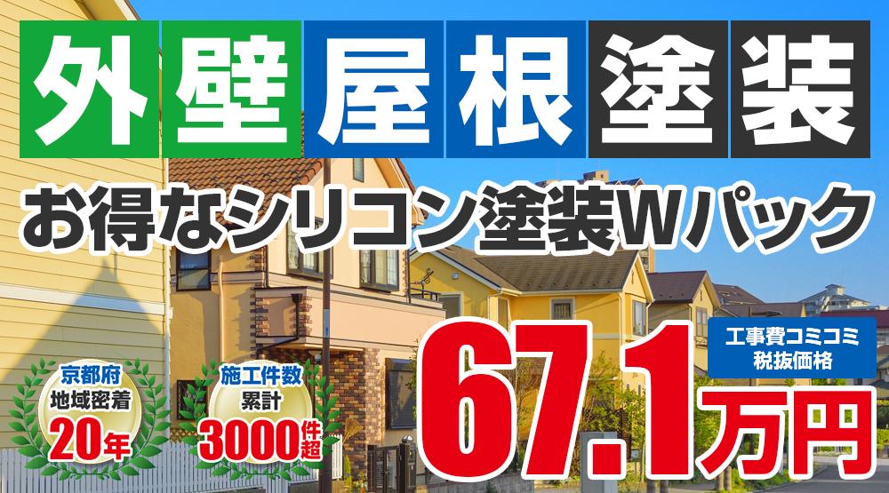 お得な外壁屋根塗装Wパック塗装 67.1万円(税込73.81万円)