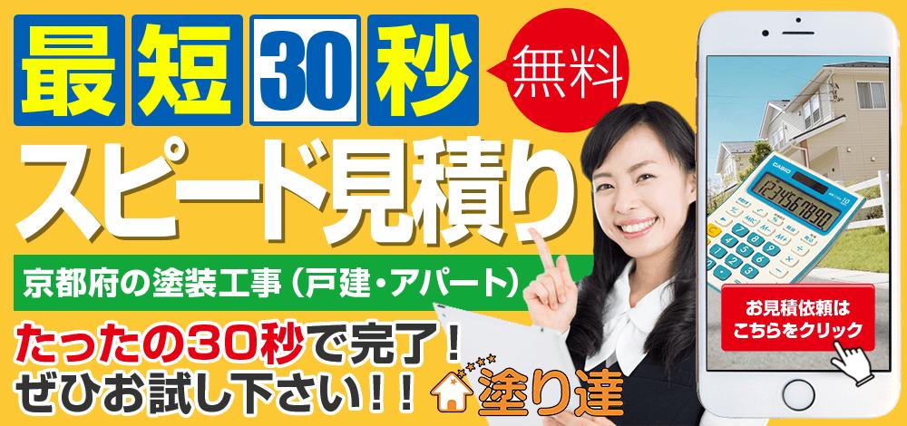 京都府京都市、小倉北南区の塗装工事 最短30秒スピード見積り