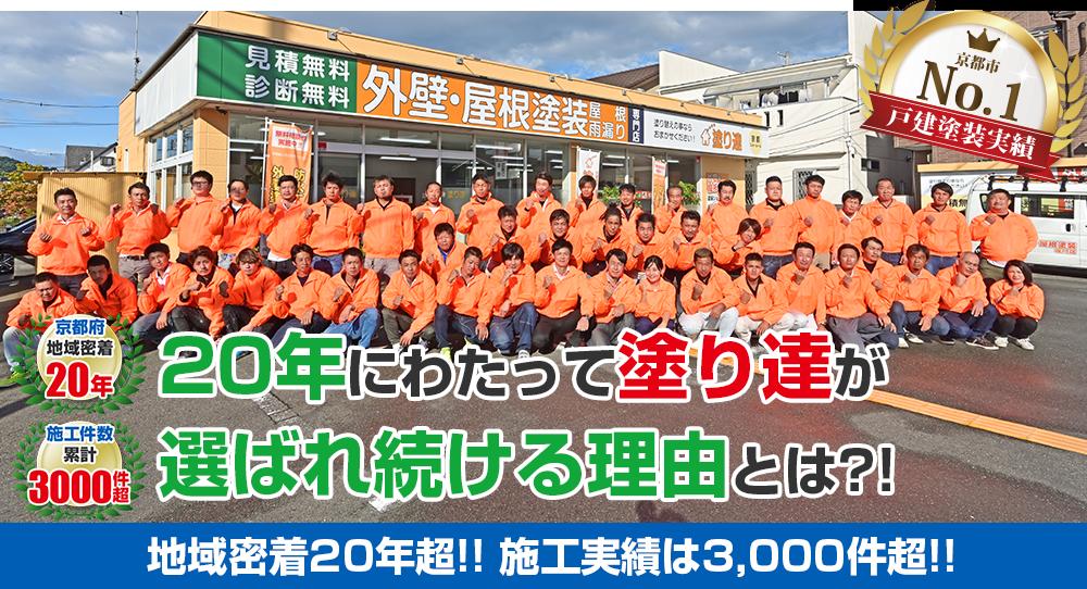 京都で塗り達が選ばれている理由