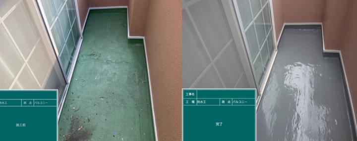 ベランダバルコニーからの雨漏り l  京都府 宇治市 外壁塗装 屋根塗装 雨漏り 専門店 塗り達