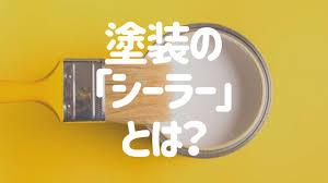 下塗り材のシ-ラ-って何だろう?l  京都府 宇治市 外壁塗装 屋根塗装 雨漏り 専門店 塗り達