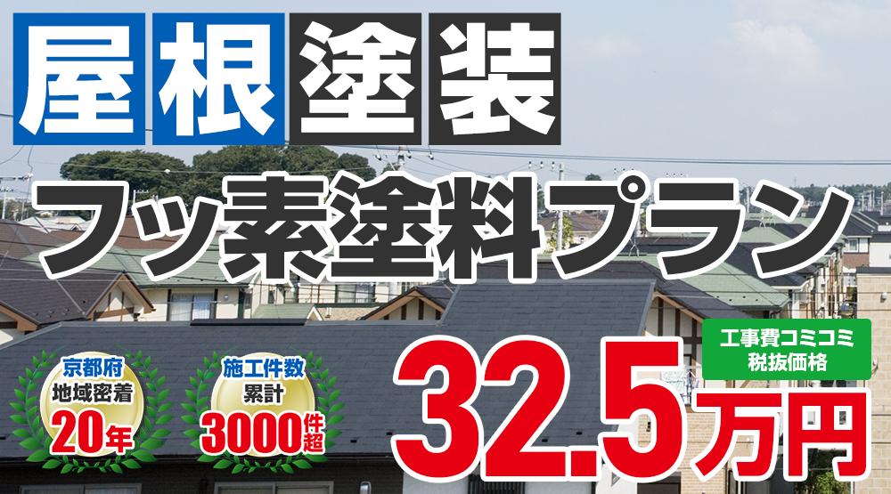 遮熱無機プラン塗装 32.5万円(税込35.75万円)