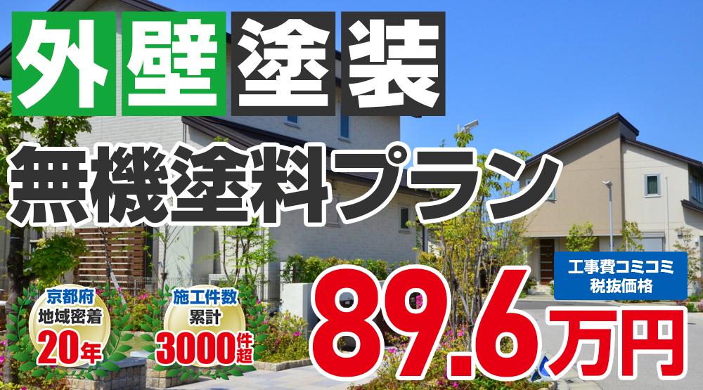 美観性シリコンラン塗装 89.6万円(税込98.56万円)