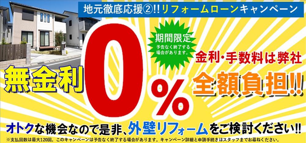 0円リフォームローン