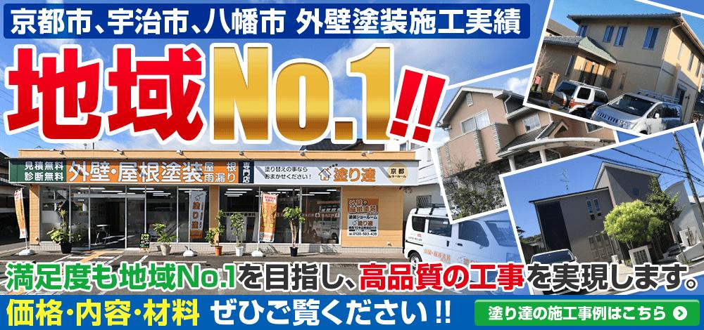 京都市、宇治市、八幡市外壁塗装施工実績No1 施工事例はこちら