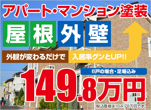 アパート・マンション外壁屋根塗装