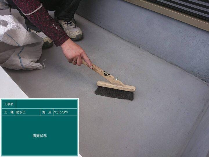 バルコニー 防水工事 清掃
