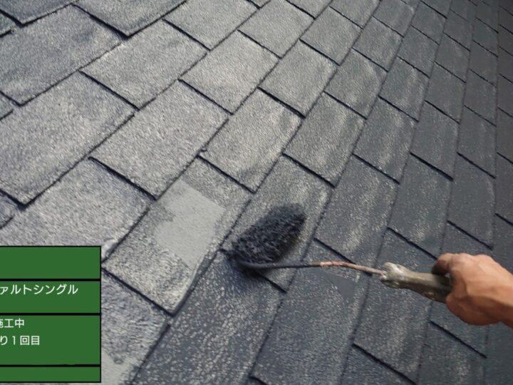 屋根(アスファルトシングル) 上塗り1回目