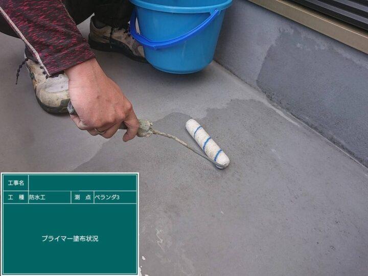 バルコニー 防水工事 プライマー塗布
