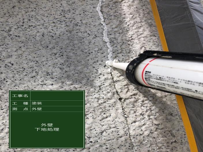 モルタル外壁 下地処理 クラック補修