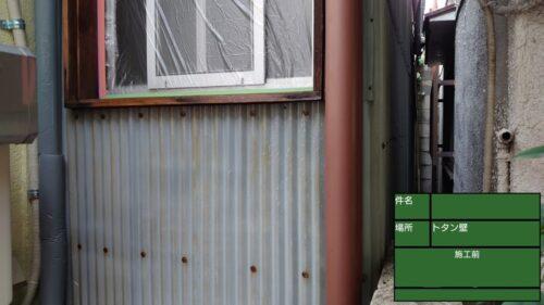 トタン壁の塗装 施工前
