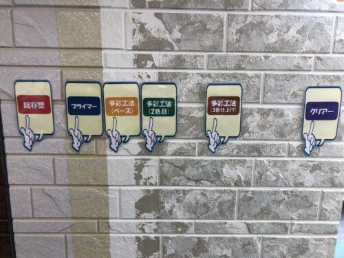 外壁塗装 多彩工法にはクリアー塗装がおすすめ