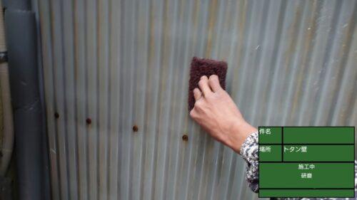トタン壁の塗装 研磨