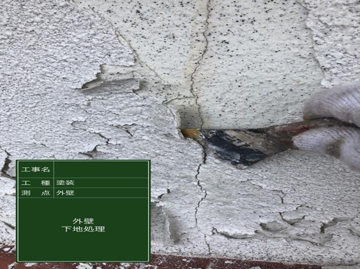 モルタル外壁 旧塗膜剥離