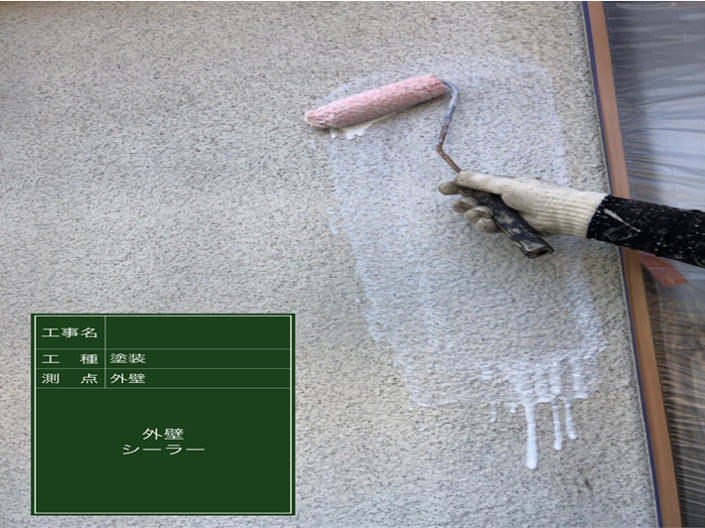 モルタル外壁 下塗り(シーラー)