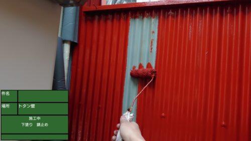 トタン壁の塗装 錆止め