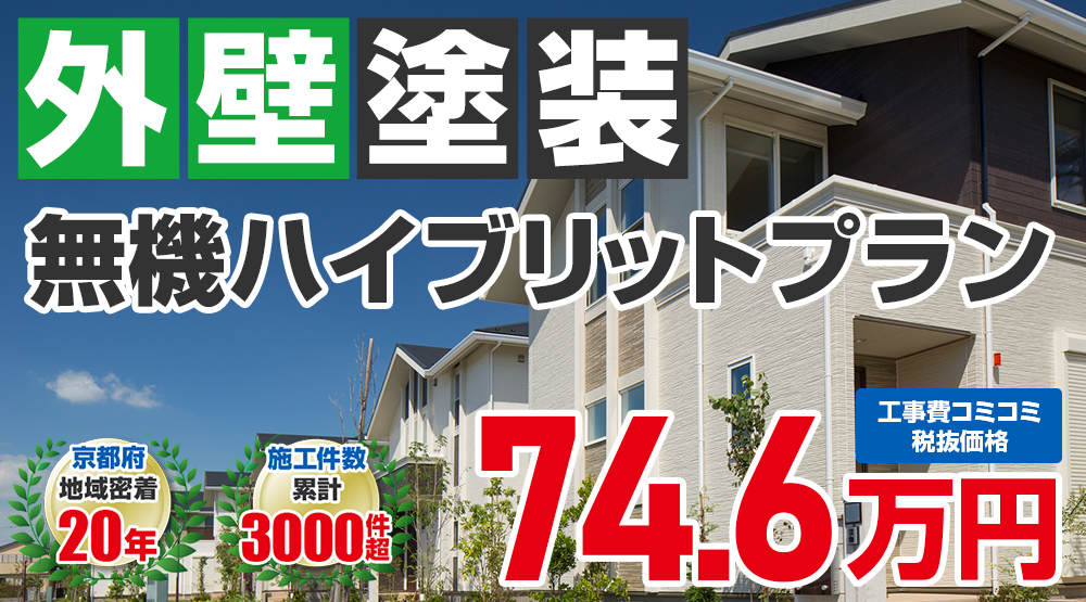 美観性シリコンラン塗装 74.6万円(税込82.06万円)
