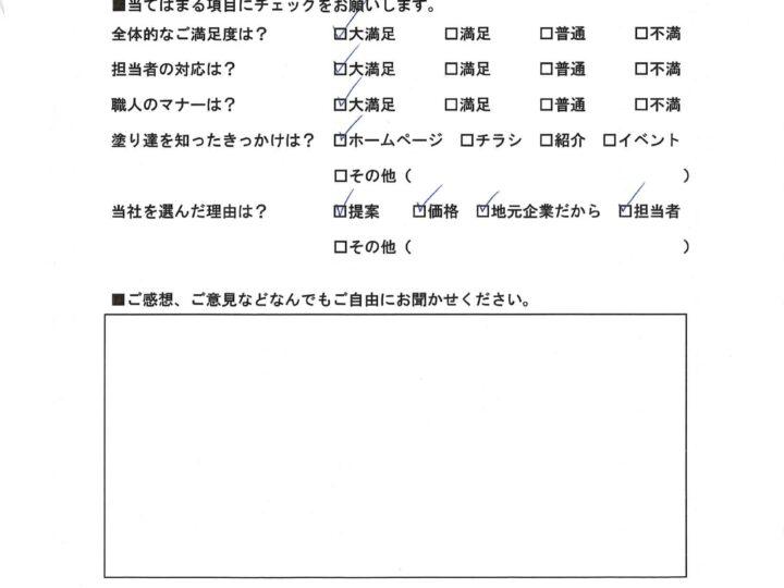 京都市伏見区 S様 お客様の声