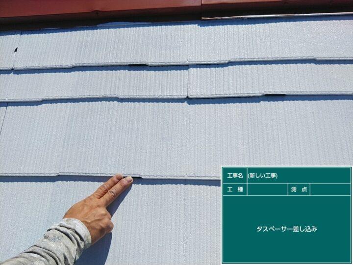 屋根塗装 タスペーサー差込