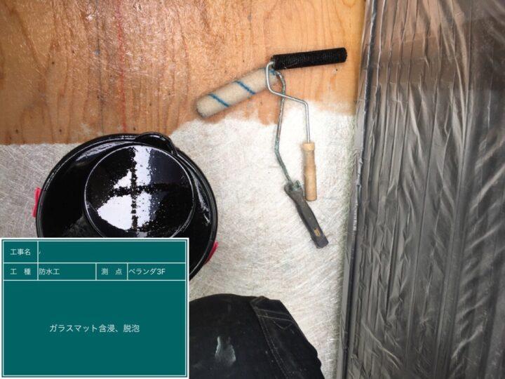 ベランダ防水 ガラスマット敷設 脱泡